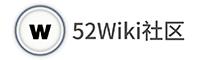 52wiki社区