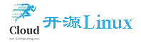 开源Linux