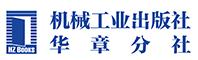 机械工业出版社华章分社