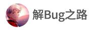 解Bug之路
