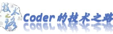 Coder的技术之路.